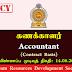 கணக்காளர் (Accountant) - Petroleum Resources Development Secretariat