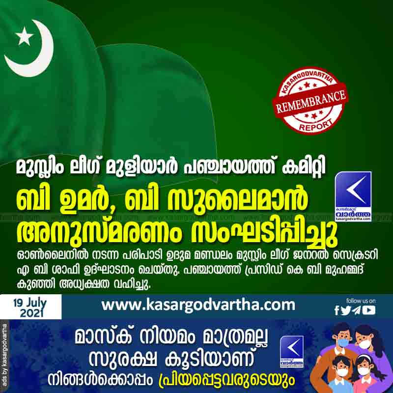 Muslim League conducted memorial program of B Sulaiman and B Ummer