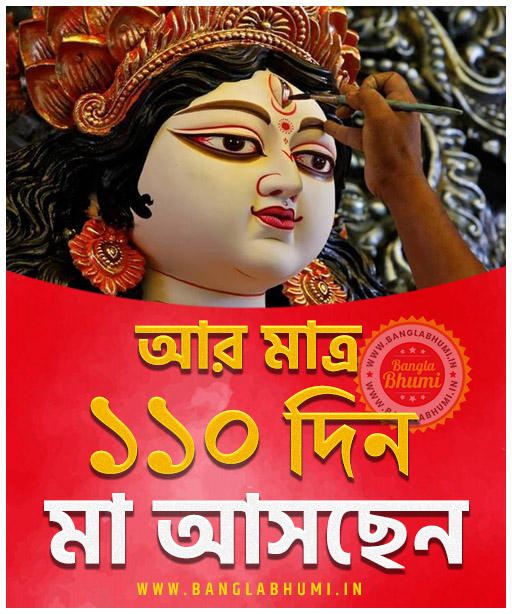 Maa Asche 110 Days Left, Maa Asche Bengali Wallpaper