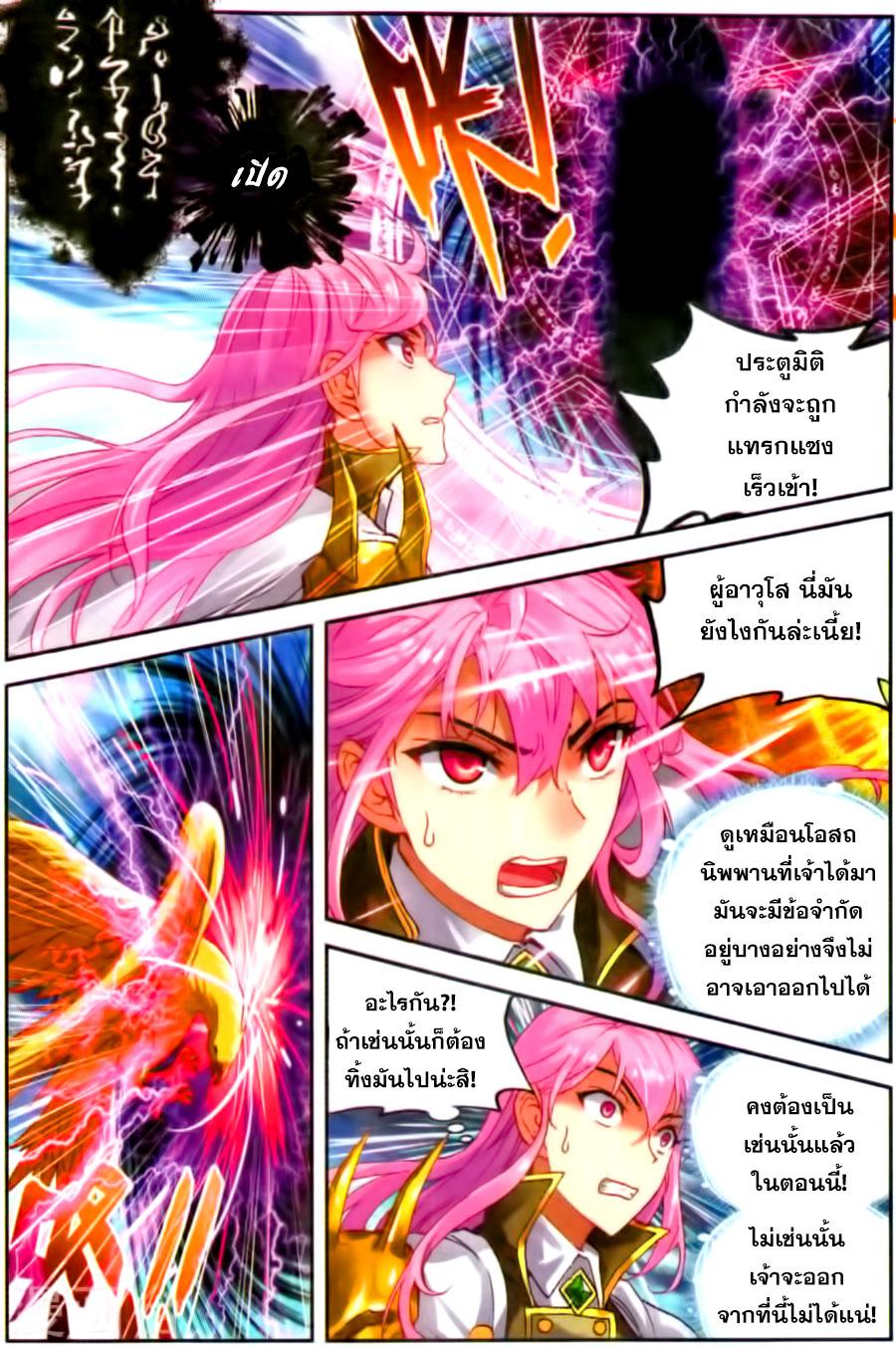 อ่านการ์ตูน Wu Dong Qian Kun 59 ภาพที่ 7