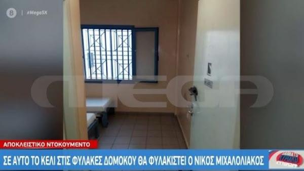 Αυτό είναι το κελί του Νίκου Μιχαλολιάκου στις φυλακές Δομοκού