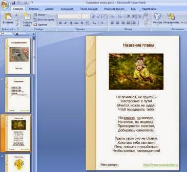 http://www.iozarabotke.ru/2014/10/kak-sdelat-knigu-v-pdf-formate.html