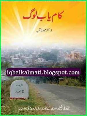Kamyab Log Amjad Saqib