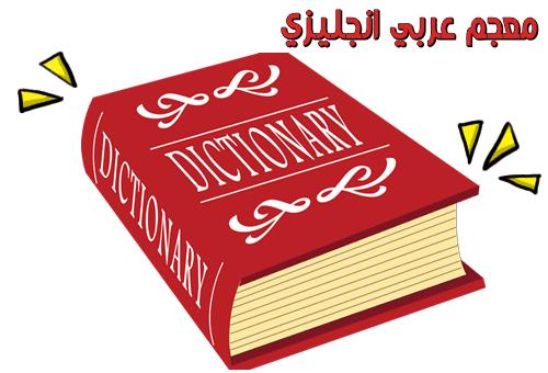 قاموس انجليزي عربي Oxford Picture Dictionary