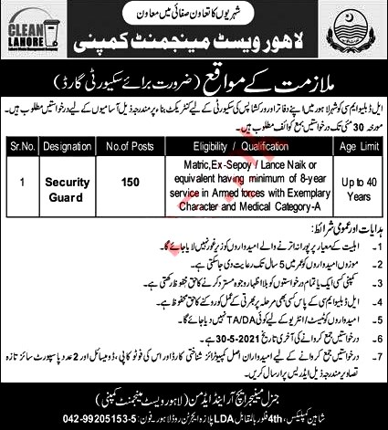Latest Jobs in Lahore Waste Management Company LWMC Lahore 2021