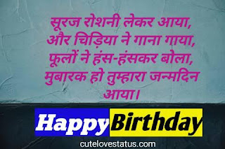 best birthday wish  hindi