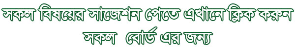 jsc bangla 1st paper suggestion, exam question paper, model question, mcq question, question pattern, preparation for dhaka board, all boards
