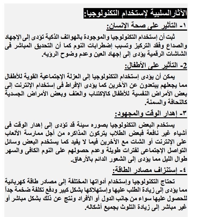بحث كامل عن الحضارة البابلية pdf