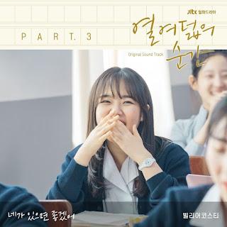 [Single] Bily Acoustie - Moment at Eighteen OST Part.3 Mp3 full album zip rar 320kbps m4a
