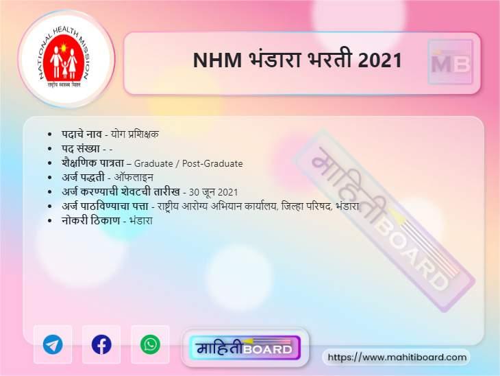 NHM Bhandara Bharti 2021