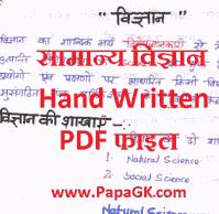 सामान्य विज्ञान hand written पीडीएफ फाइल