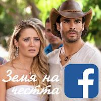 https://www.facebook.com/Tierra-de-Reyes-%D0%97%D0%B5%D0%BC%D1%8F-%D0%BD%D0%B0-%D1%87%D0%B5%D1%81%D1%82%D1%82%D0%B0-617016465120720/