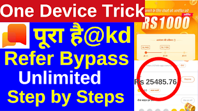 Helo app One Device Unlimited Refer Trick July-2020