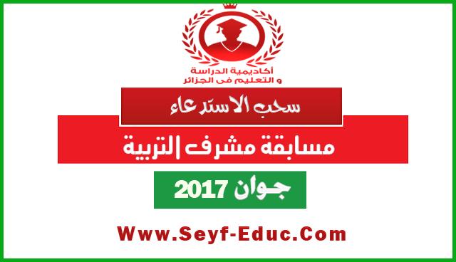 سحب استدعاء مسابقة مشرف التربية 2017