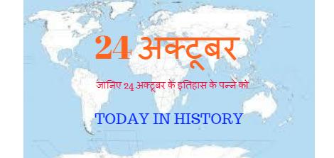 24 October Aaj Ka Itihas
