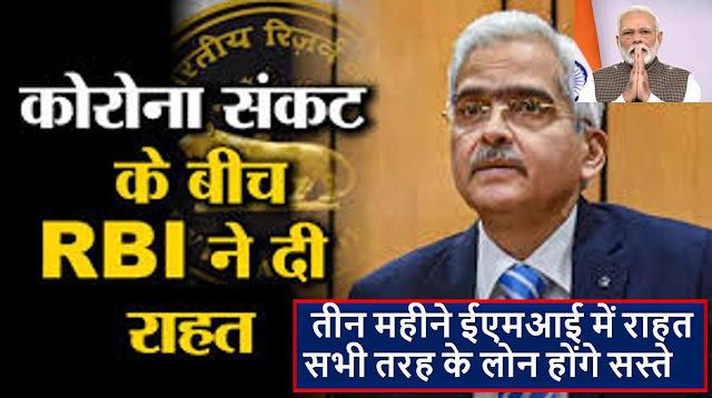 RBI : तीन महीने ईएमआई में राहत, सभी तरह के लोन होंगे सस्ते - जनता को लॉकडाउन के दौरान RBI ने दी बड़ी राहत