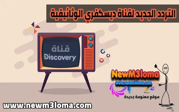 تردد قناة ديسكفري الجديد على النايل سات