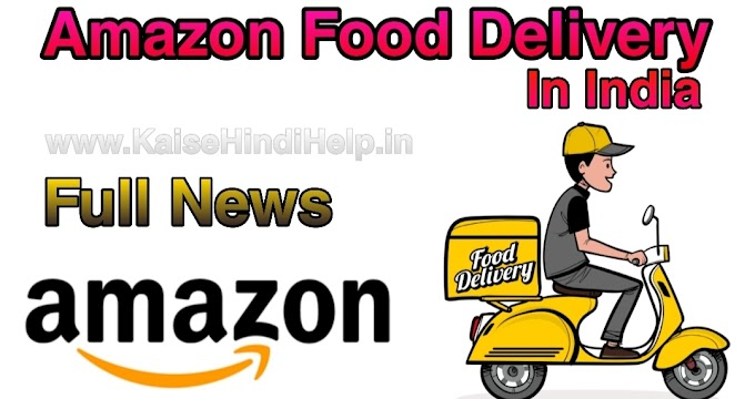 Amazon Food Delivery Launch in India | Amazon Food Delivery