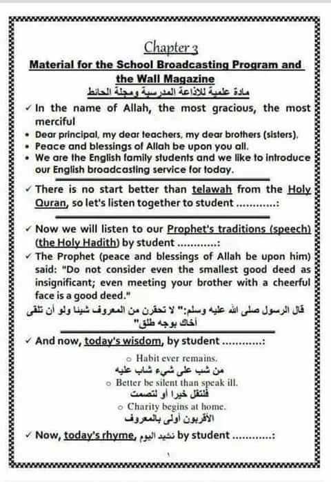 الإذاعة المدرسية باللغة الانجليزية 2
