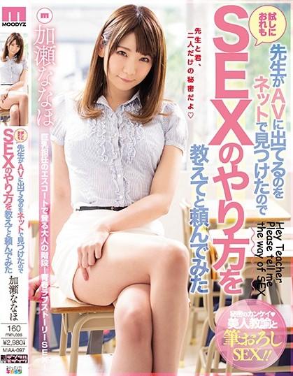 MIAA-097 Kase Nanaho Female Teacher