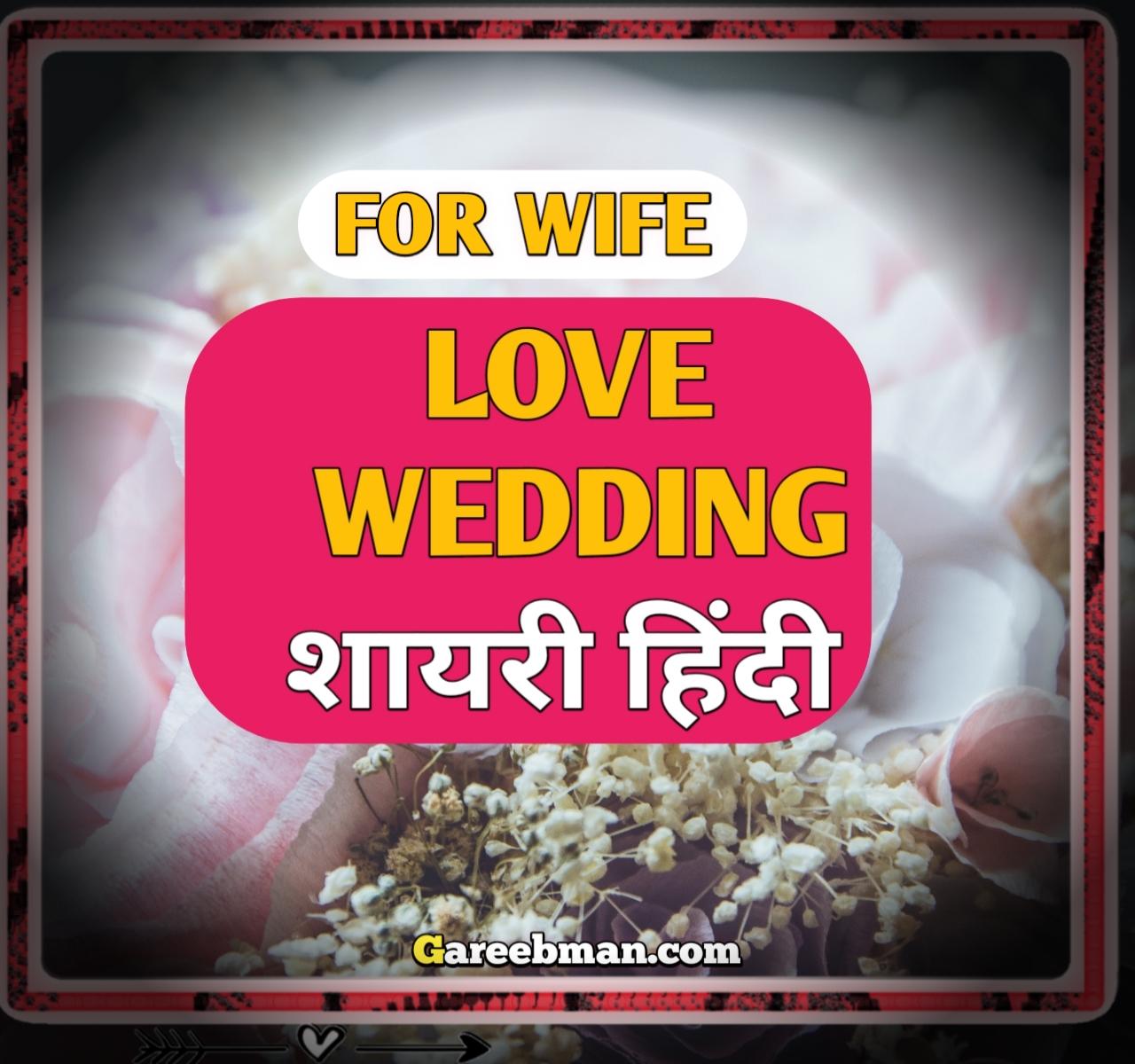 Anniversary Shayari and Status for Wife