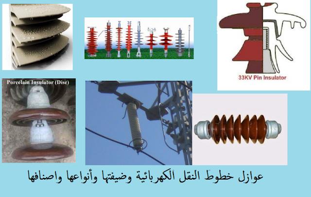 عوازل خطوط النقل الكهربائية Insulators وضيفتها وأنواعها واصنافها
