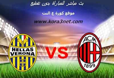 موعد مباراة ميلان وهيلاس فيرونا اليوم 2-02-2020 الدورى الايطالى