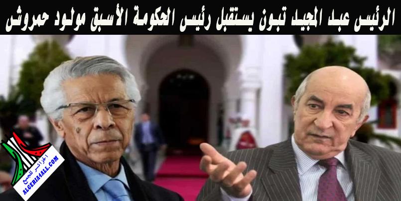 الرئيس عبد المجيد تبون يستقبل رئيس الحكومة الأسبق مولود حمروش