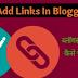 Blog Post me Dusri Post Ka Link Kese Add Kre 2021