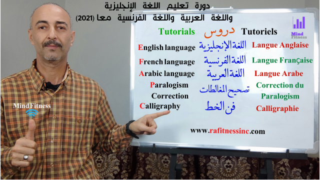 دورة تعليم اللغة الإنجليزية واللغة العربية واللغة الفرنسية معا (2021)