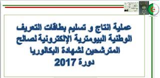 بطاقة التعريف البيومترية بكالوريا 2017  bac
