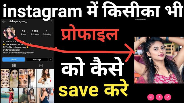Profile Photo Downloader for Instagram™ App in Hindi