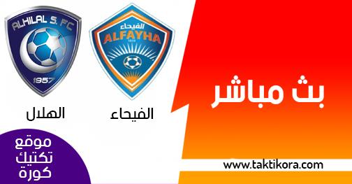مشاهدة مباراة الهلال والفيحاء بث مباشر لايف 27-01-2019 الدوري السعودي
