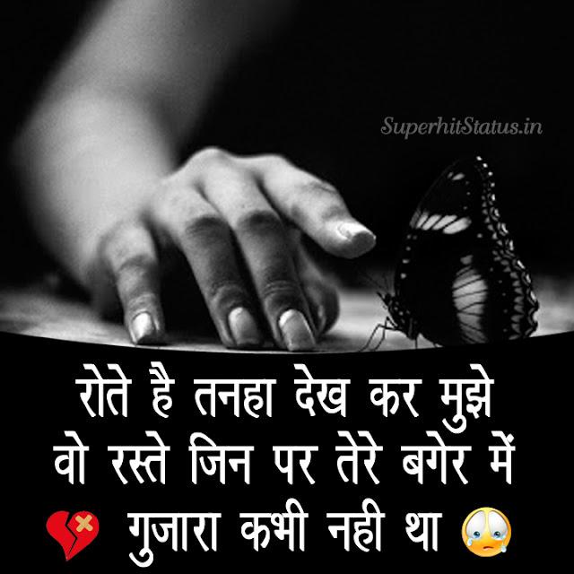2 line sad shayari images dp pics photos download for Koi 5 vigyapan in hindi
