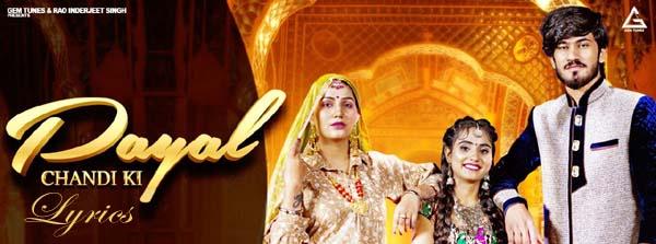 Payal Chandi Ki Lyrics | Renuka Panwar | Sapna Choudhary | New Haryanvi Song 2021