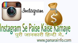 Instagram online make money  earne trick