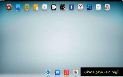 غير شكل سطح مكتب ويندوز إلى شكل نظام iOS للآيباد