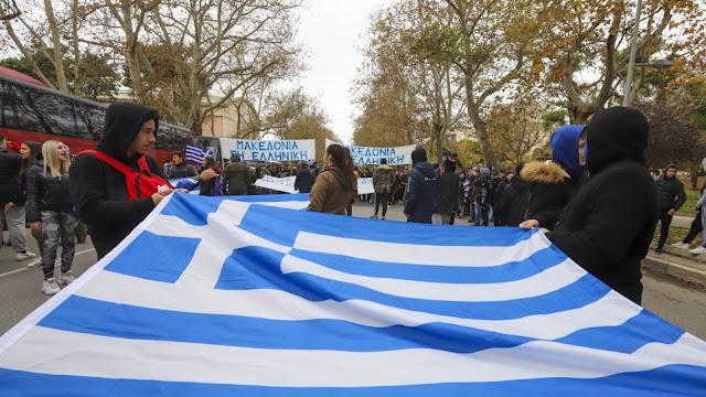Μαθητές από την Ηράκλεια Σερρών ΑΠΟΣΤΟΜΩΣΑΝ τον Διευθυντή τους! «Να γιατί βγαίνουμε στο δρόμο για τη Μακεδονία»