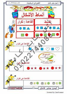 اول مذكرة رياضيات للصف الثاني الابتدائي الترم الثاني 2020 المنهج الجديد