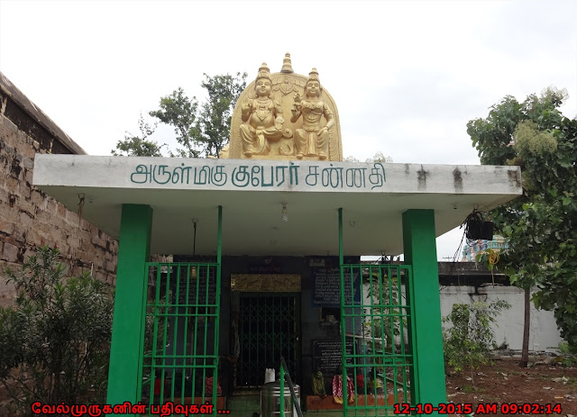Chettikulam Kuberan Temple