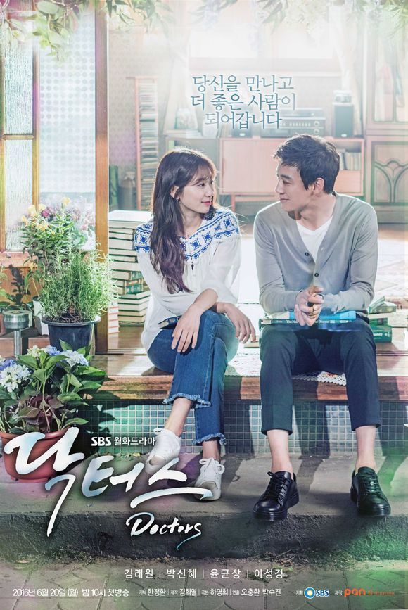 Doctor Crush |29/29| |Audio Latino| |K-Drama| |Mega 1 Link|