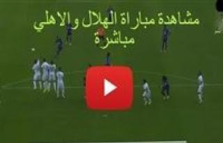 لايف مشاهدة مباراة الهلال والأهلي السعودي بث مباشر اليوم 7-1-2020 في الدوري السعودي بدون تقطيعاات