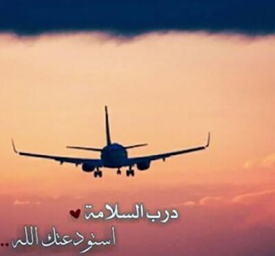 صور السفر والرحلات ، صور وداع المسافر جديدة ، درب السلامة استودعك الله الذى لا تضيع ودائعه