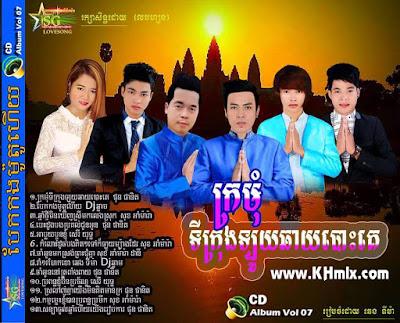 LSG Production CD Vol 06 | Happy Khmer New Year 2016