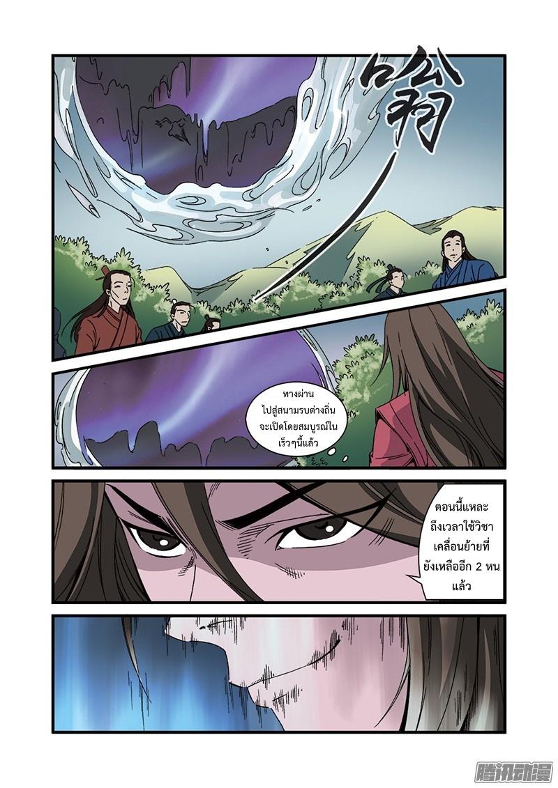 อ่านการ์ตูน Xian Ni 54 ภาพที่ 23