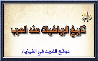 كتاب تاريخ الرياضيات| علماء الرياضيات العرب، كتاب تاريخ الرياضيات عند العرب pdf، الرياضيات في علوم المادة، الرياضيات في علوم الأحياء وفي العلوم الإنسانية، نشأة علم الرياضيات pdf