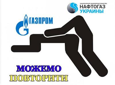 Россия должна Украине еще 5,2 млрд. долларов - Нафтогаз