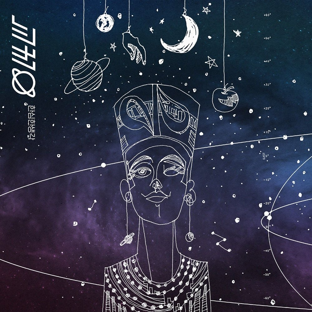 GYOJUNG – Silly Story – EP
