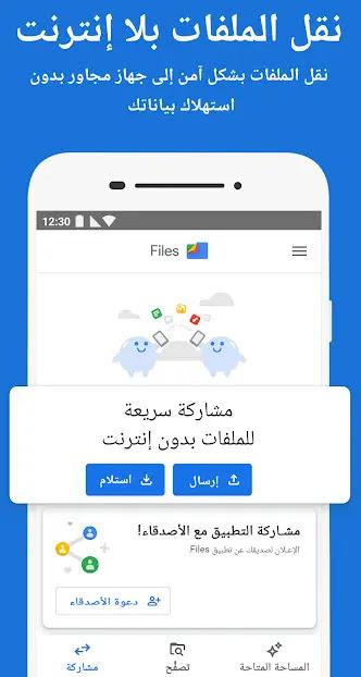 شرح تطبيق Google files