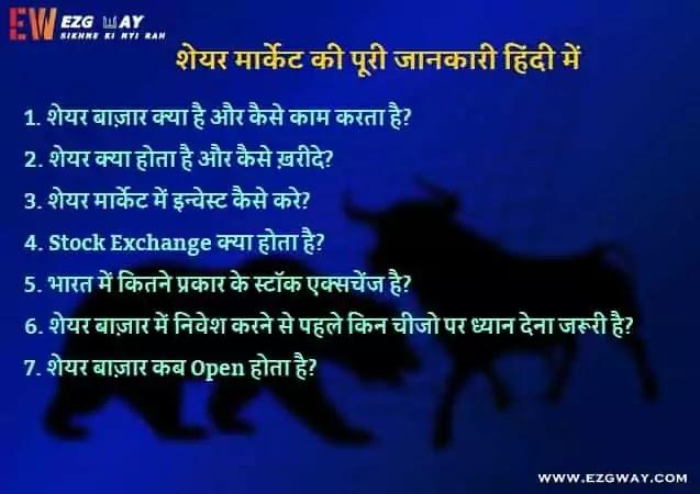शेयर मार्केट क्या होता है? ( Share Market Kya Hai in Hindi ), शेयर मार्केट कैसे काम करता है? ( Stock Market Kaise Kam Karta Hai in Hindi ), शेयर क्या होता है? ( Share Kya Hai ),  शेयर मार्केट से पैसा कैसे कमाए? ( Share Bazaar Se Paisa Kaise Kamaye ), Market/ Stock Exchange Kya Hai – स्टॉक एक्सचेंज क्या है?, भारत में कितने प्रकार के स्टॉक एक्सचेंज है?, Share Market Me Invest kaise Kare? ( शेयर कैसे ख़रीदे ? ), Share Bazaar Kab Open Hota Hai? ( स्टॉक मार्केट का काम कब होता है? )- Share Market Holidays
